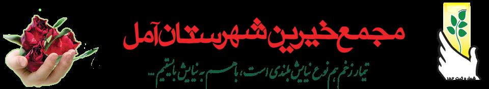 مجمع خیرین شهرستان آمل